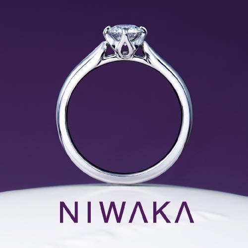 睡蓮(すいれん) NIWAKA(にわか) 婚約指輪