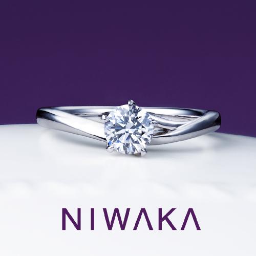 初桜(ういざくら) NIWAKA(にわか) 婚約指輪