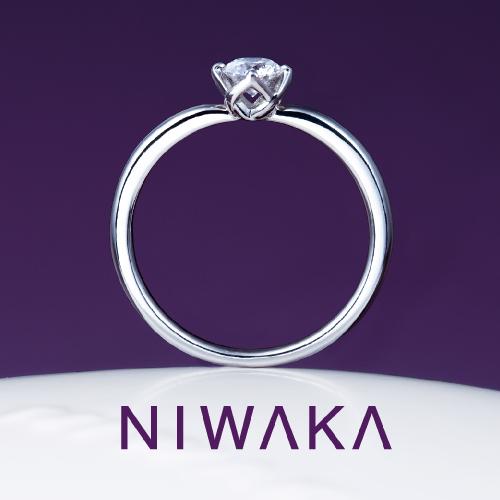 結 NIWAKA(ニワカ) 婚約指輪