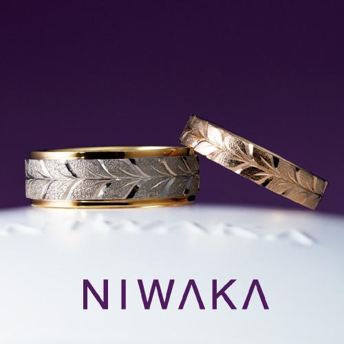 花匠の彫 雪椿|NIWAKA 結婚指輪