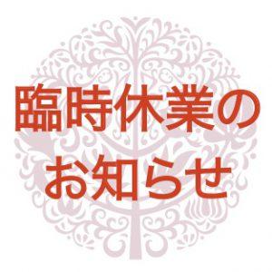 9/20(水)臨時休業のお知らせ