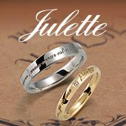 Julette(ジュレット)