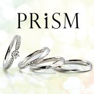 PRiSM(プリズム)