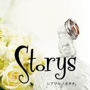 Storys(ストーリーズ)