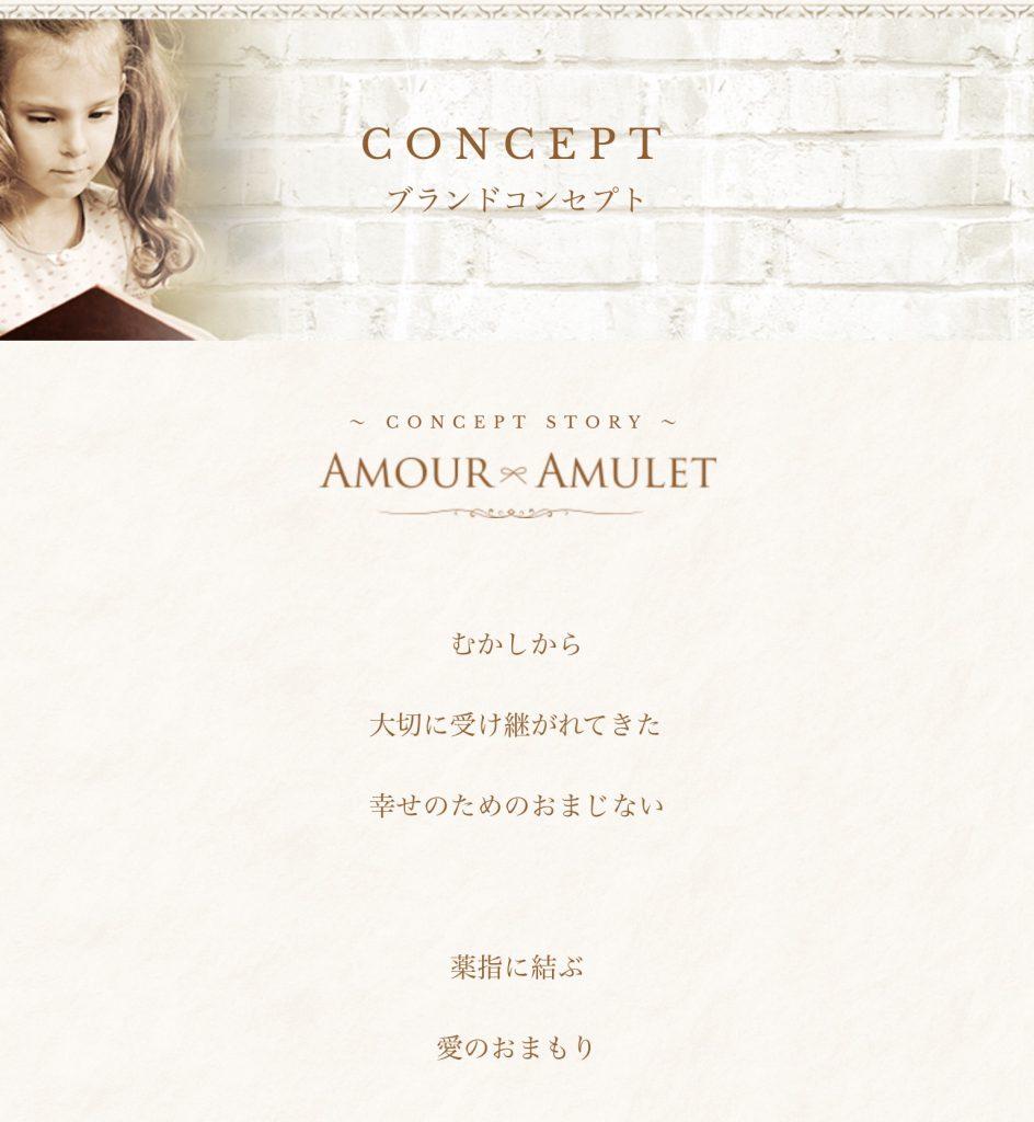 アムールアミュレットの結婚指輪をお作り頂きました