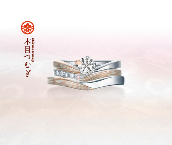 杢目金屋の婚約指輪(エンゲージリング)・結婚指輪(マリッジリング)をお作り頂きました。