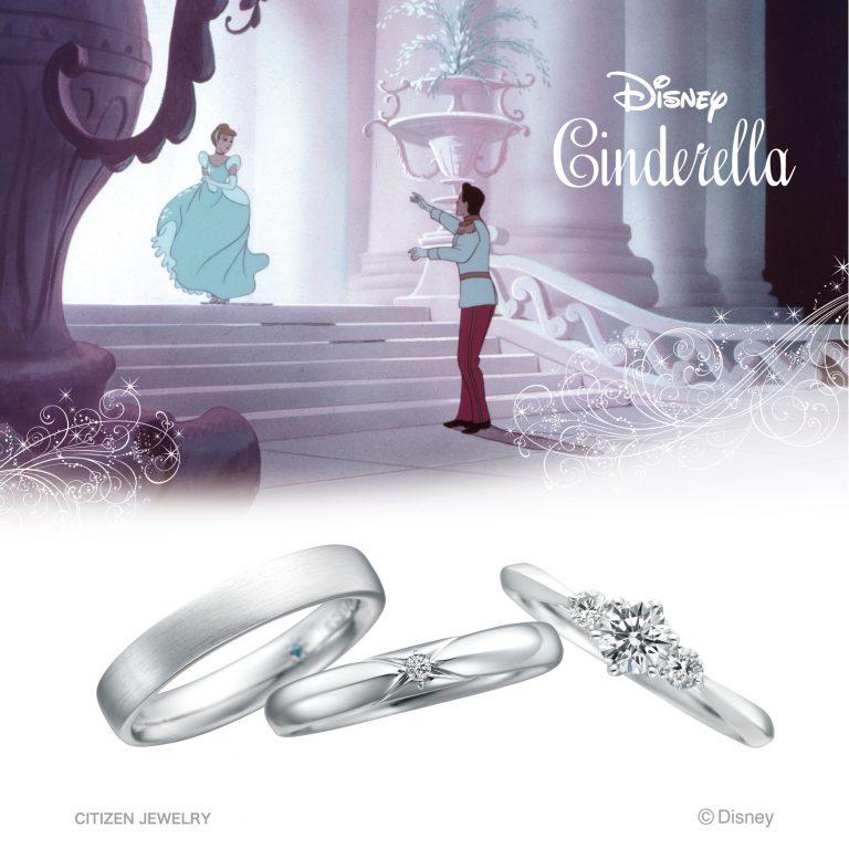 You're my Princess|DisneyCinderella セットリング