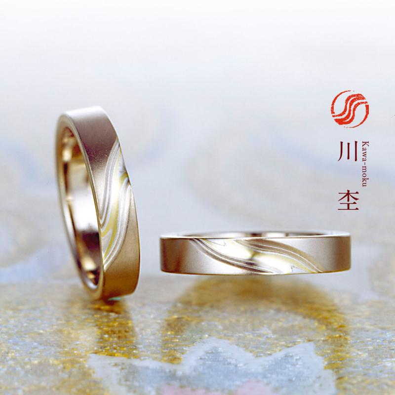 杢目金屋(もくめがねや)の結婚指輪(マリッジリング)をお作り頂きました