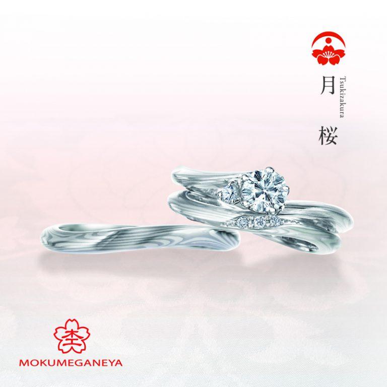 月桜|杢目金屋 セットリング