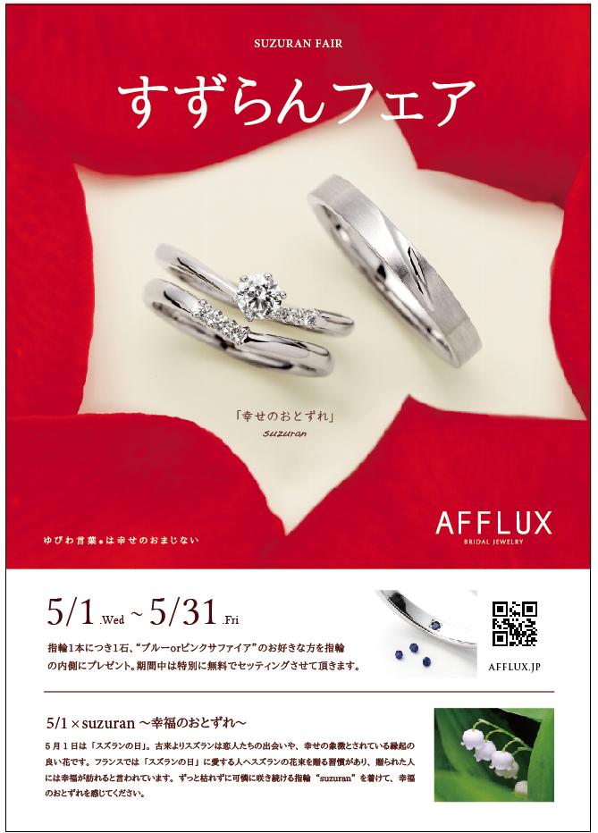 AFFLUX「すずらんフェア」5/1(Wed.)~5/31(Fri.)