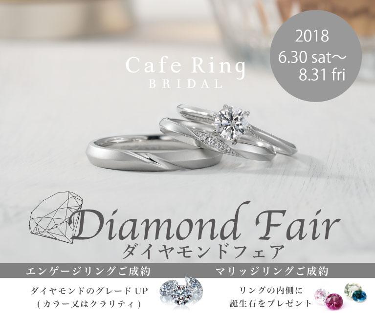 Cafe Ring「ダイヤモンドフェア」6/30(Sat.)~8/31(Fri.)