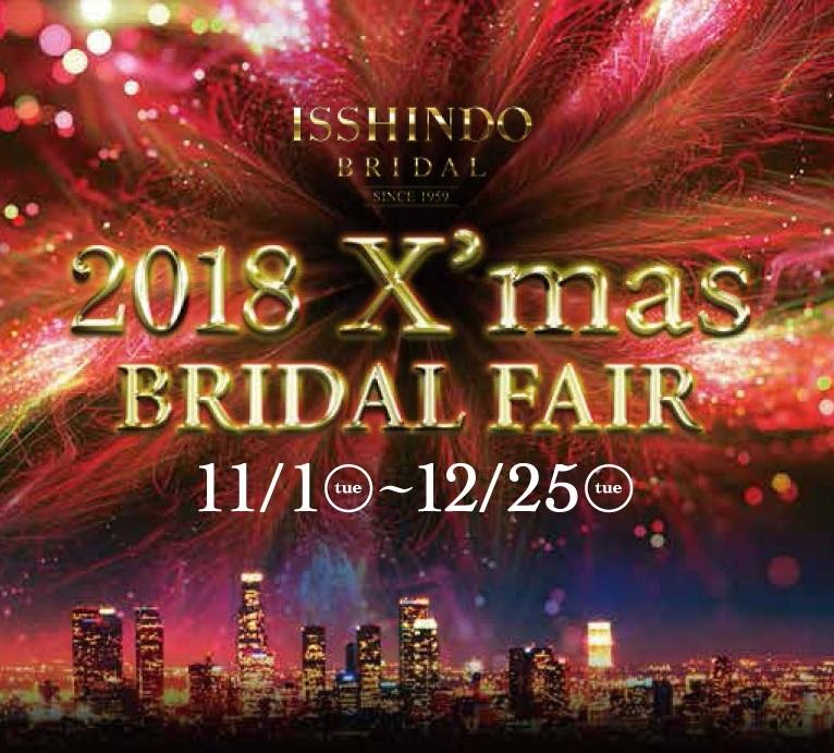 「BRIDAL FAIR」11/1(Thu.)~12/25(Tue.)