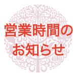 10/30(金)長野県内全店舗 開店時間13:00に変更となります
