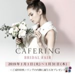 Cafe Ring「誕生石プレゼントフェア」1/1(Tue.)~1/31(Thu.)