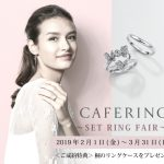 CAFE RING「SET RING FAIR」2/1(Fri.)~3/31(Sun.)