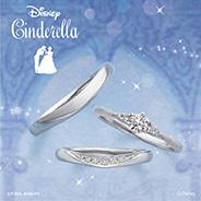 Disney Cinderella(ディズニーシンデレラ)