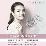 CAFERING「ダイヤモンドフェア」7/1(Mon.)~8/25(Sun.)
