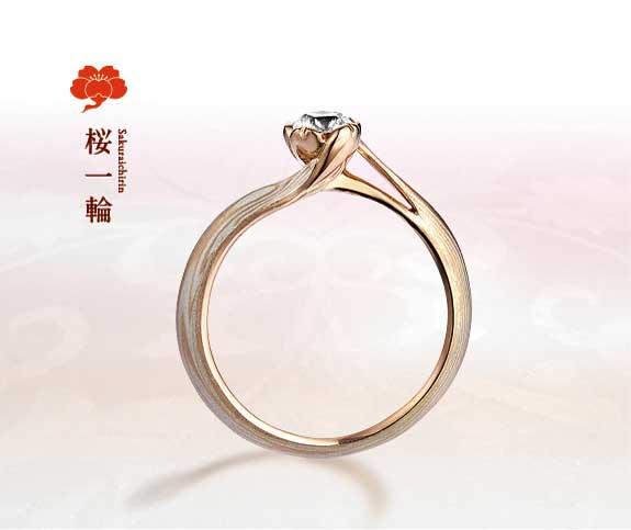 杢目金屋(もくめがねや)のご婚約指輪をお作り頂きました!