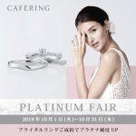 CAFERING「プラチナフェア」10/1(Tue.)~10/31(Thu.)