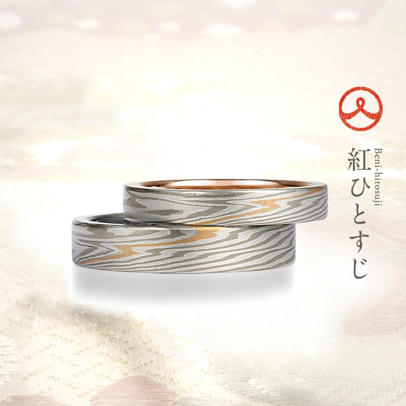 【上田市】杢目金屋(もくめがねや)のご結婚指輪をお作り頂きました!