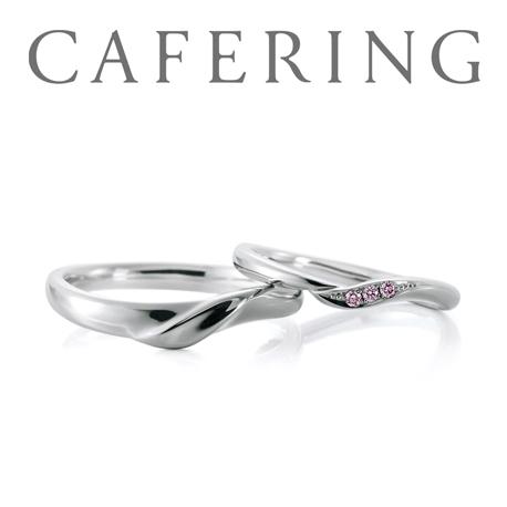 【長野市】カフェリング のご結婚指輪をお作り頂きました!