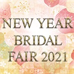 New Year Bridal Fair 1/2(Sat.)~1/17(Sun.)