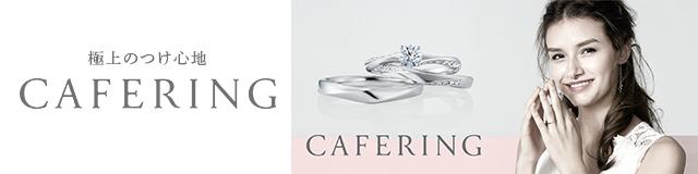 極上のつけ心地 カフェリング CAFERING