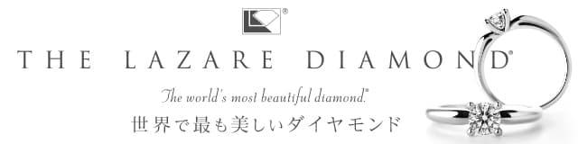 世界で最も美しいダイヤモンド ラザールダイヤモンド