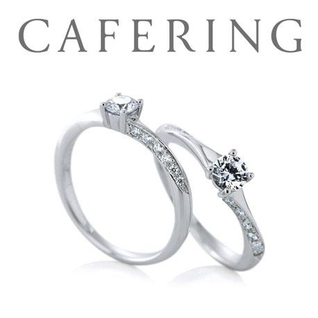 【上田市】カフェリングの婚約指輪をお作り頂きました!