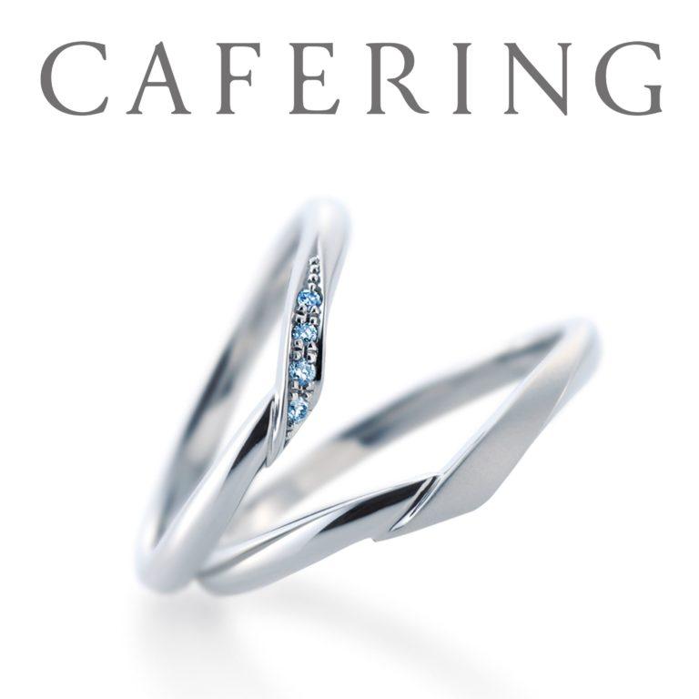 Cheri(シェリ)-アイスブルーダイヤモンド-|カフェリング結婚指輪