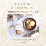 CAFERINGのクリスマスフェア情報!【長野駅前 ジュエリーリッツ一真堂】