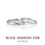 【カフェリング】男性も主役になれる結婚指輪・ブラックダイヤモンドフェア