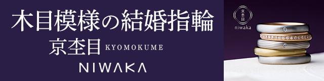 NIWAKA木目模様の結婚指輪