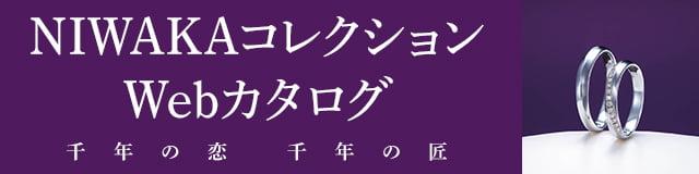 NIWAKAコレクションWebカタログ