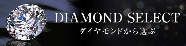 婚約指輪・結婚指輪をダイヤモンドから選ぶ