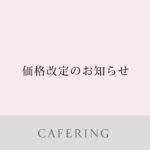 【CAFE RING】価格改定のお知らせ