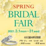 Spring Bridal Fair 3/1(Mon.)~3/31(Wed.)