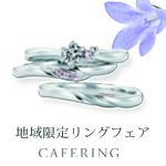 【カフェリング】10/9(土)~10/31(日) 地域限定リングフェア
